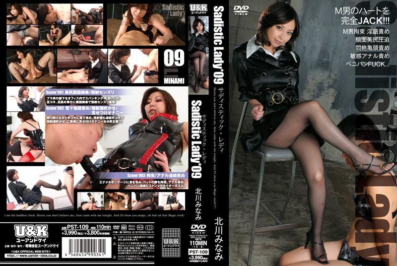 PST-109 Sadistic Lady 09 北川みなみ