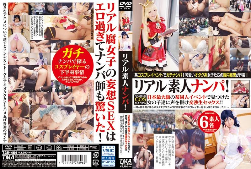 T28-454 リアル素人ナンパ!日本最大級の某同人イベントで見つけた女の子達に声を掛け交渉生セックス!!~同人誌を買い漁るオタク女子やカメコに囲まれるコスプレイヤーはやっぱりエロかった!!!~