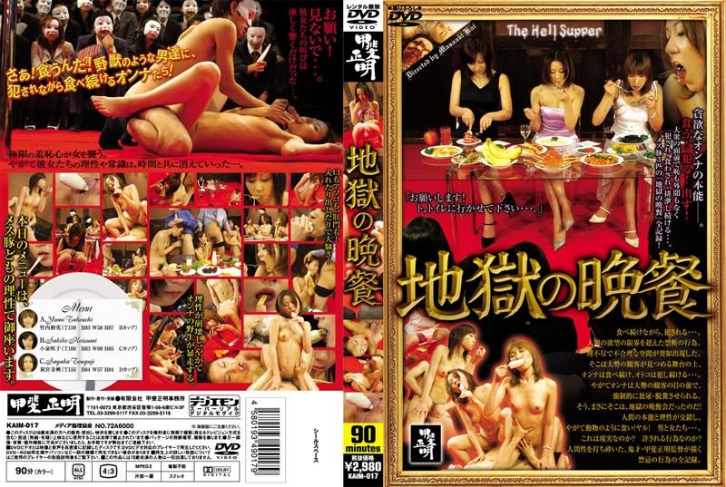 KAIM-017 地獄の晩餐
