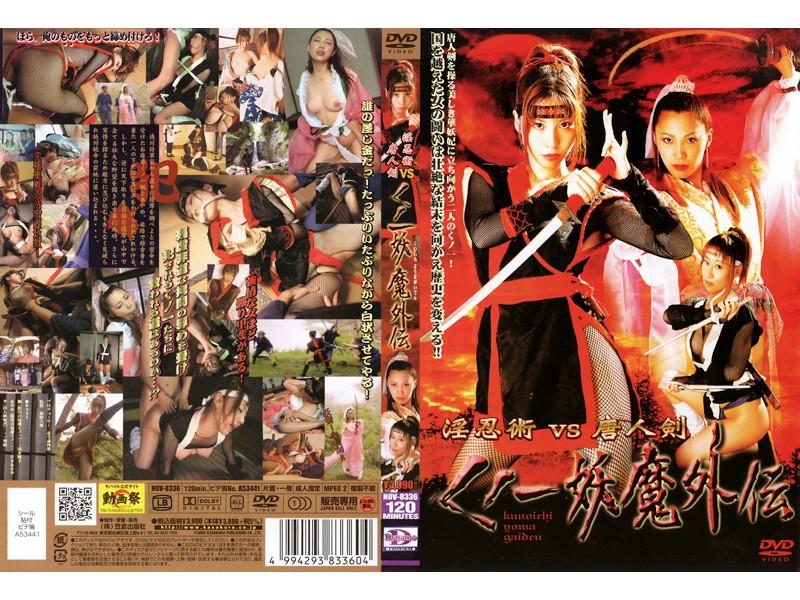 NOV-8336 淫忍術VS唐人剣 くノ一妖魔外伝
