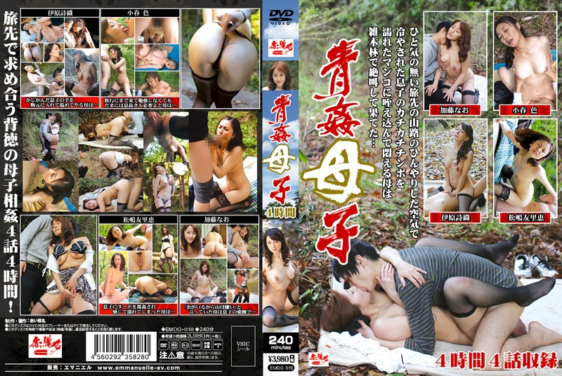 EMDG-018 青姦母子