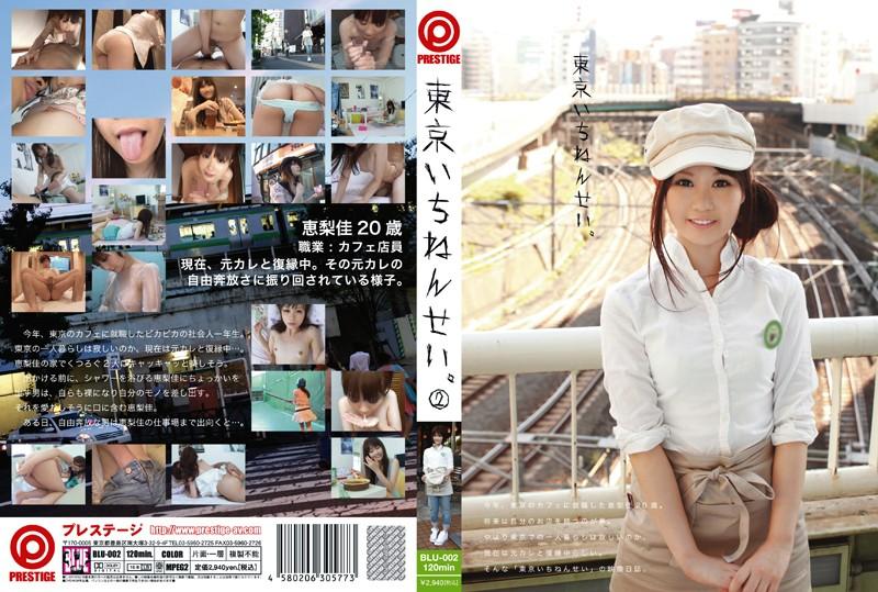 BLU-002 東京いちねんせい。 2