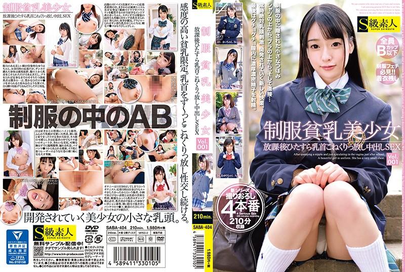 SABA-404 制服貧乳美少女 Vol.001 放課後ひたすら乳首こねくりっ放し中出しSEX