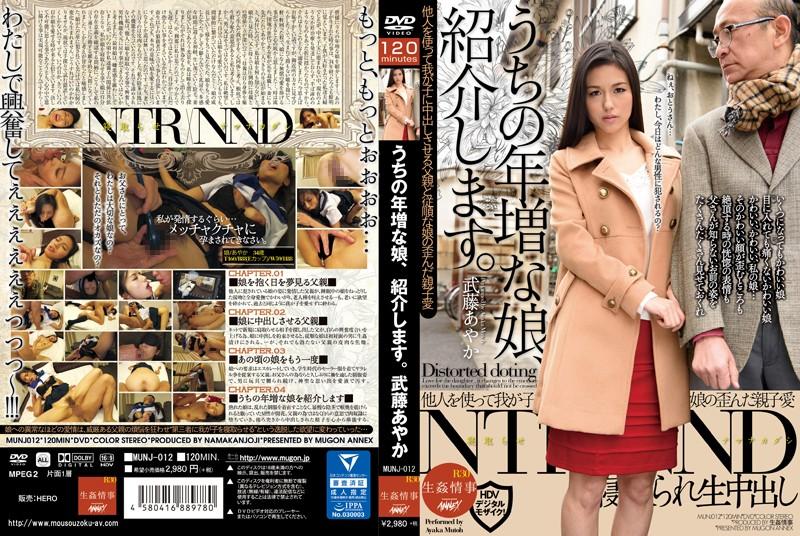 MUNJ-012 うちの年増な娘、紹介します。 武藤あやか