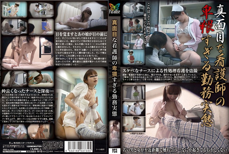 SPZ-734 真面目な看護師の卑猥すぎる勤務実態