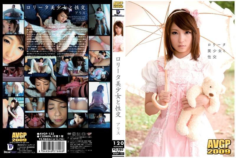 AVGP-133 ロ●ータ美少女と性交 アリス