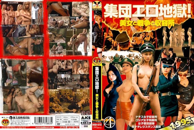 DSD-572 集団エロ地獄! ~美女と戦争と収容所~