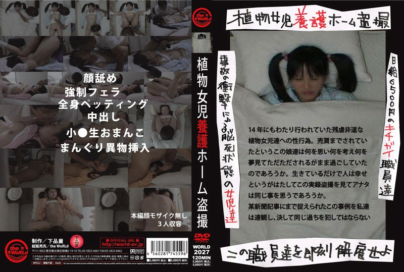 WORLD-2027 植物女児養護ホーム盗撮
