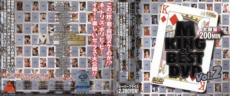 MKDV-062 M KING of BEST DVD VOL.2