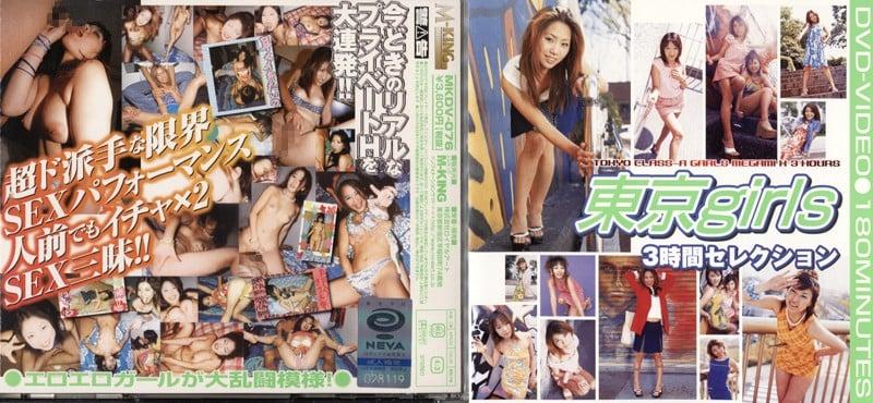 MKDV-076 東京girls3時間セレクション