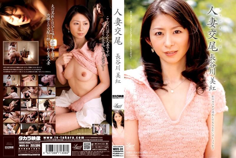 WIFE-31 人妻交尾 長谷川美紅