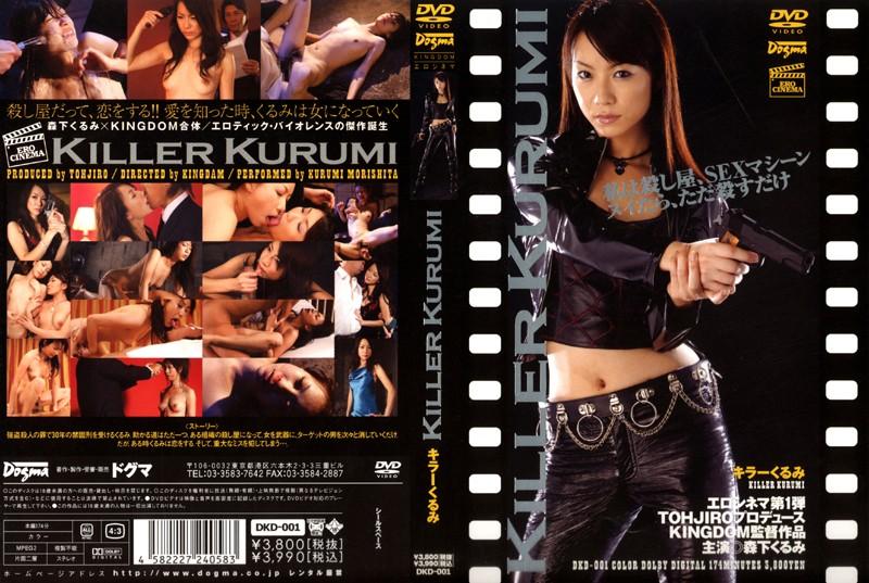 DKD-001 DKD-0001 KILLER KURUMI 森下くるみ