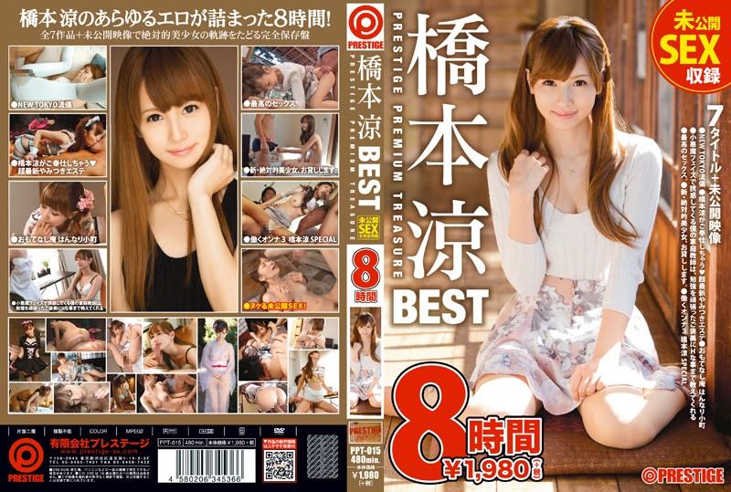 PPT-015 橋本涼 8時間 BEST PRESTIGE PREMIUM TREASURE