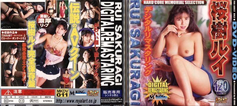 MKDV-011 MKDV-110 Re:小沢奈美