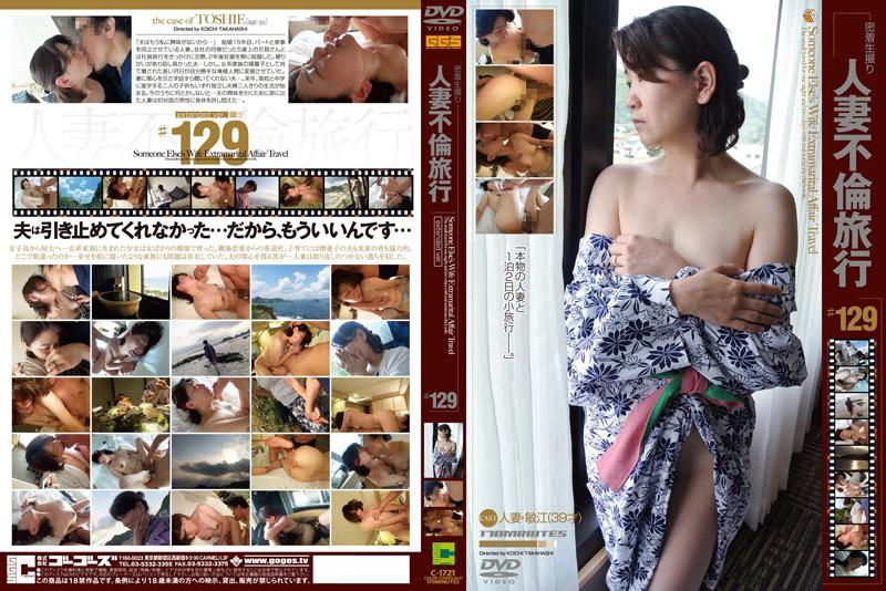 C-1721 密着生撮り 人妻不倫旅行 #129 - JapanHub ...