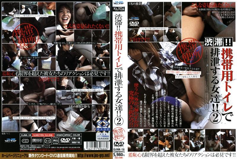 DJNK-18 渋滞!!携帯用トイレで排泄する女達!! 2