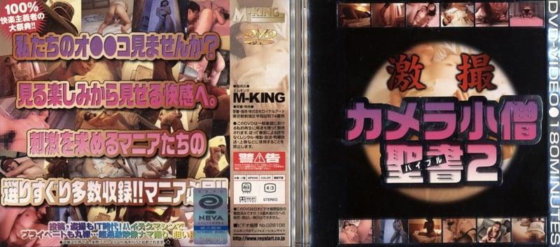 MKDV-072 激撮 カメラ小僧聖書2