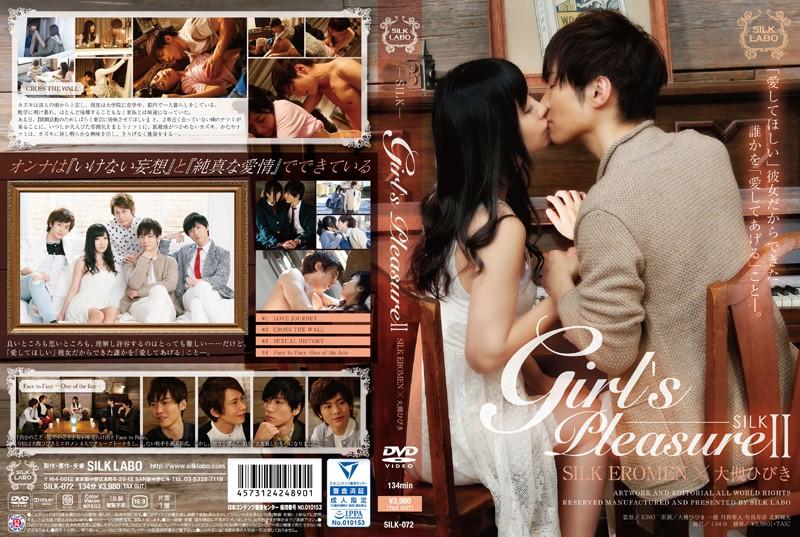 SILK-072 Girl's pleasure II EROMEN×大槻ひびき