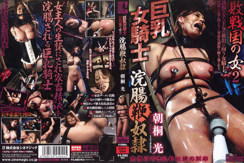 CMV-044 敗戦国の女2 巨乳女騎士 浣腸鞭奴隷 朝桐光