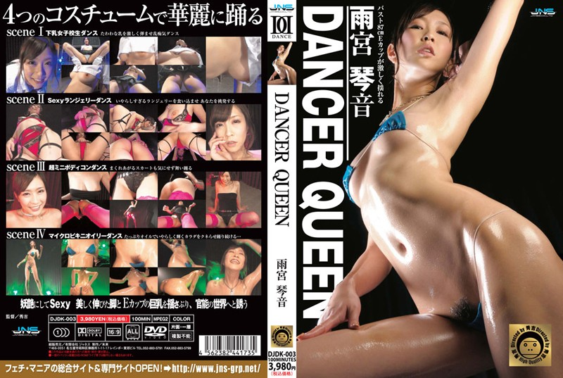 DJDK-003 DANCER QUEEN 雨宮琴音