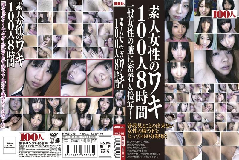 HYAS-038 素人女性のワキ100人8時間