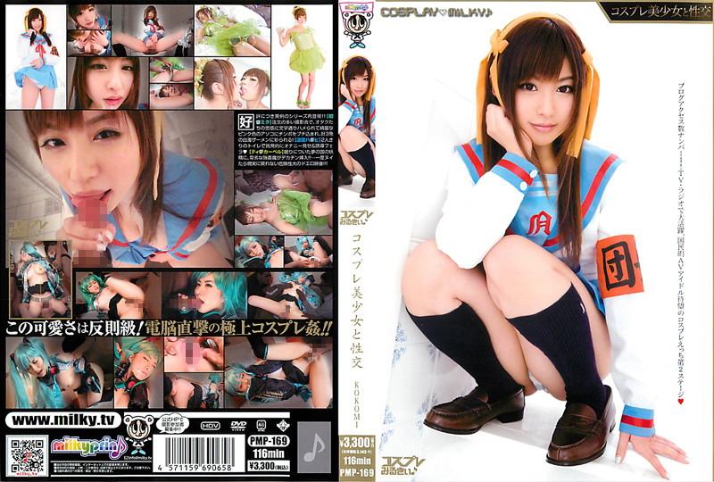 PMP-169 コスプレみるきぃ コスプレ美少女と性交 KOKOMI
