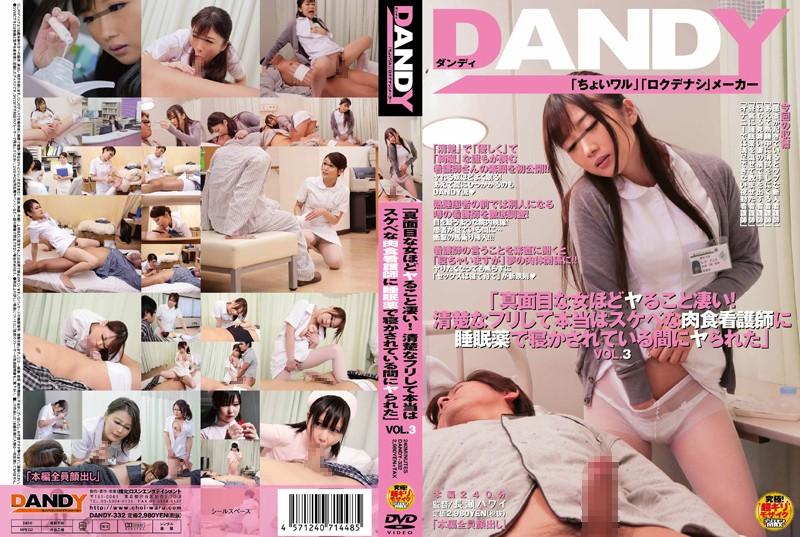 DANDY-332 「真面目な女ほどヤること凄い!清楚なフリして本当はスケベな肉食看護師に 睡眠薬で寝かされている間にヤられた」 VOL.3