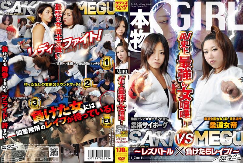 SVDVD-313 AV史上最強の女喧嘩!柔術サイボーグSAKI VS 柔道女帝MEGU ~レズバトル×負けたらレイプ!~