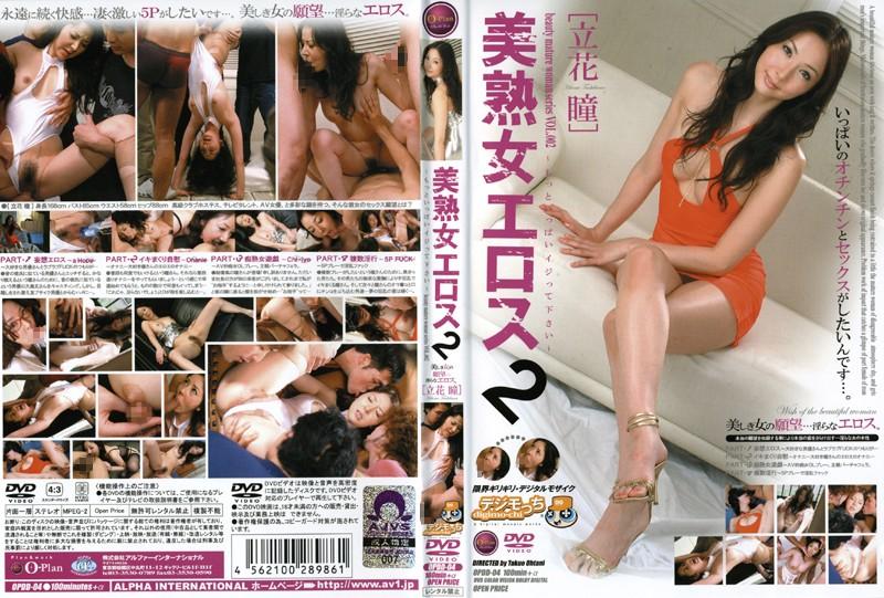 OPDD-04 美熟女エロス 2 立花瞳
