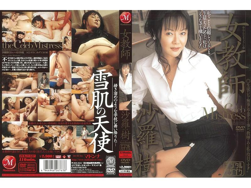 JUKD-537 女教師 沙羅樹