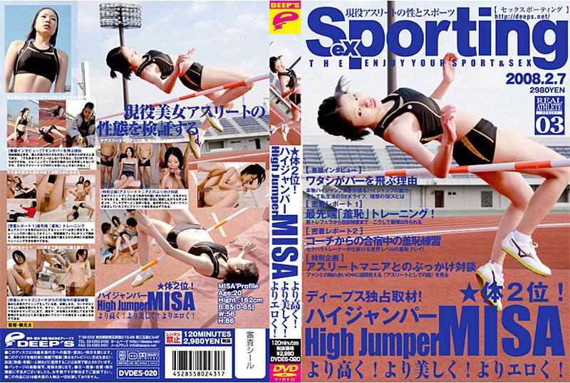 DVDES-020 Sexporting 03 ★体2位!ハイジャンパーMISA より高く!より美しく!よりエロく!