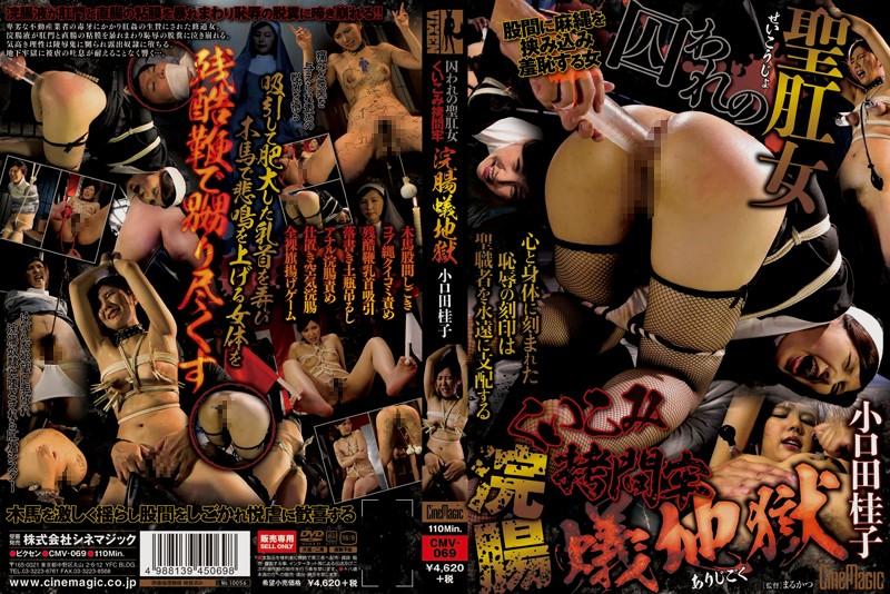 CMV-069 囚われの聖肛女 くいこみ拷問牢 浣腸蟻地獄 小口田桂子