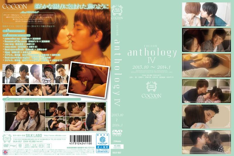 SILK-057 COCOON anthology 4