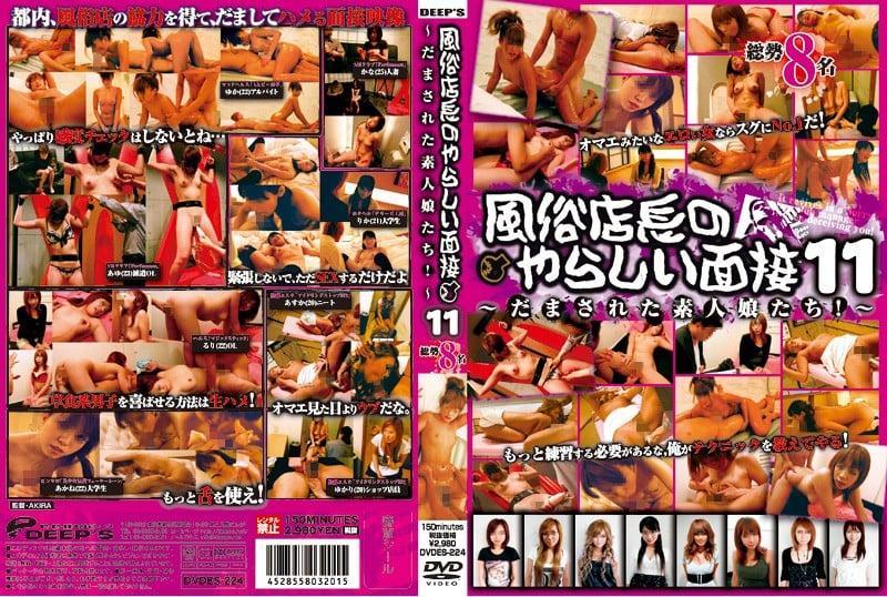 DVDES-224 風俗店長のやらしい面接11