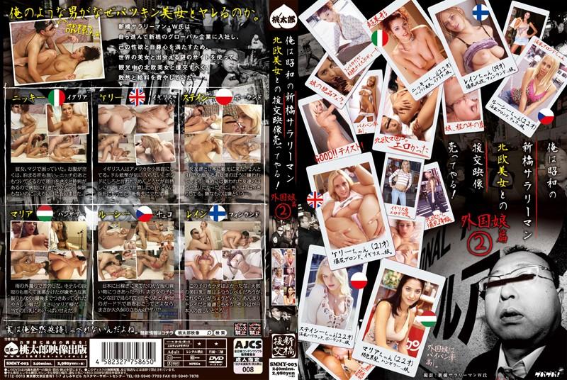 SMMY-003 俺は昭和の新橋サラリーマン 北欧美女との援交映像売ってやる! 外国娘編2