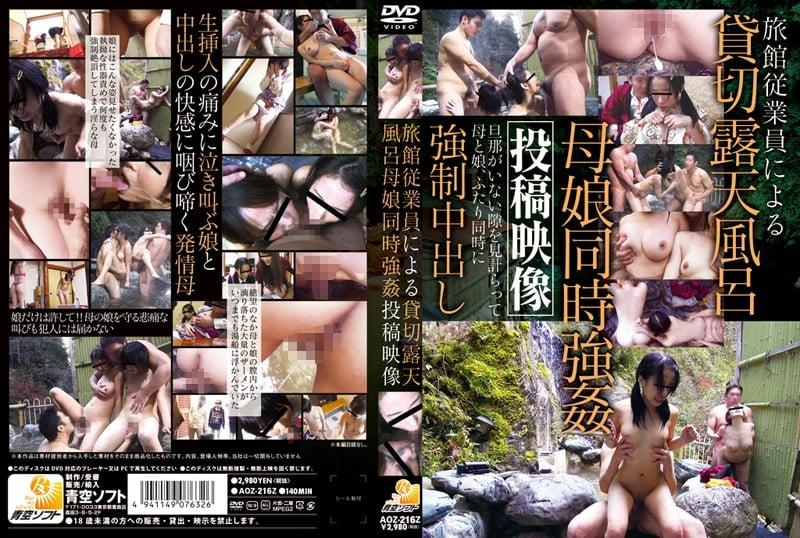 AOZ-216Z AOZ-216z 旅館従業員による貸切露天風呂母娘同時強姦投稿映像