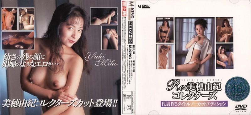 MKDV-136 Re:美穂由紀 コレクターズ 代表作5タイトル ノーカットエディション