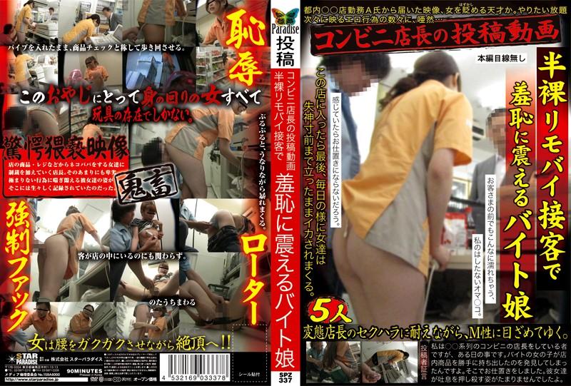 SPZ-337 コンビニ店長の投稿動画半裸リモバイ接客で羞恥に震えるバイト娘