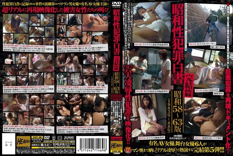 CHV-26 昭和性犯罪白書 完結篇 昭和58~63版