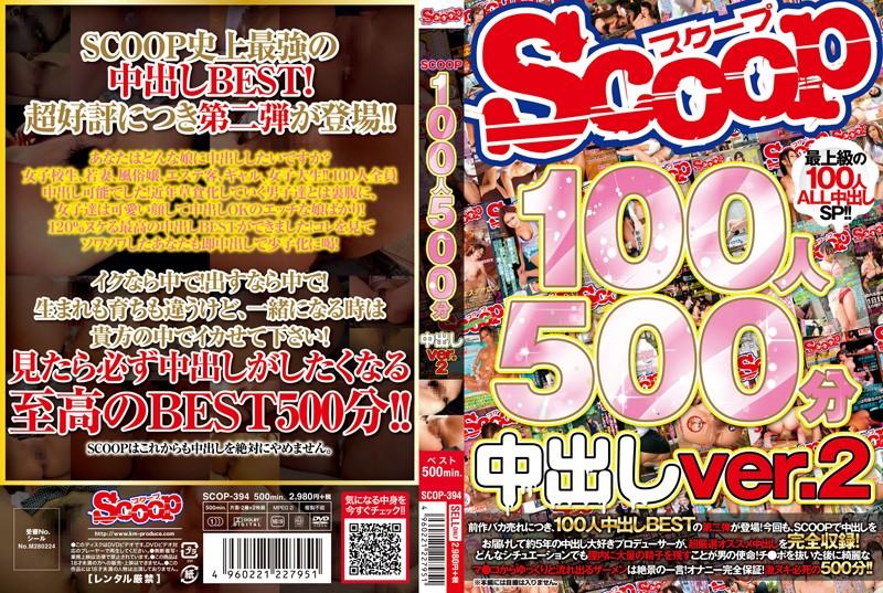 SCOP-394 SCOOP100人 500分 中出しver.2