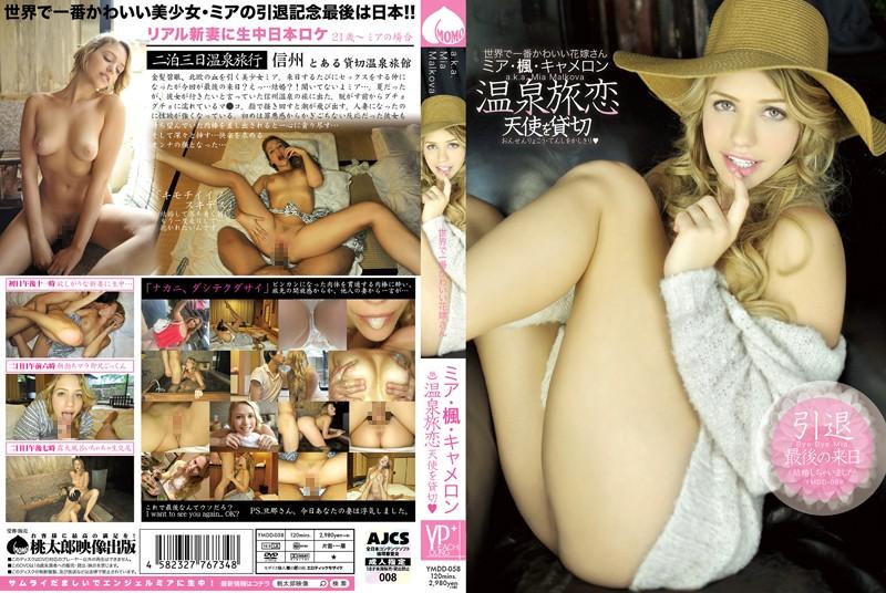 YMDD-058 温泉旅恋~天使を貸切~世界で一番かわいい花嫁 ミア・楓・キャメロン a.k.a. Mia Malkova