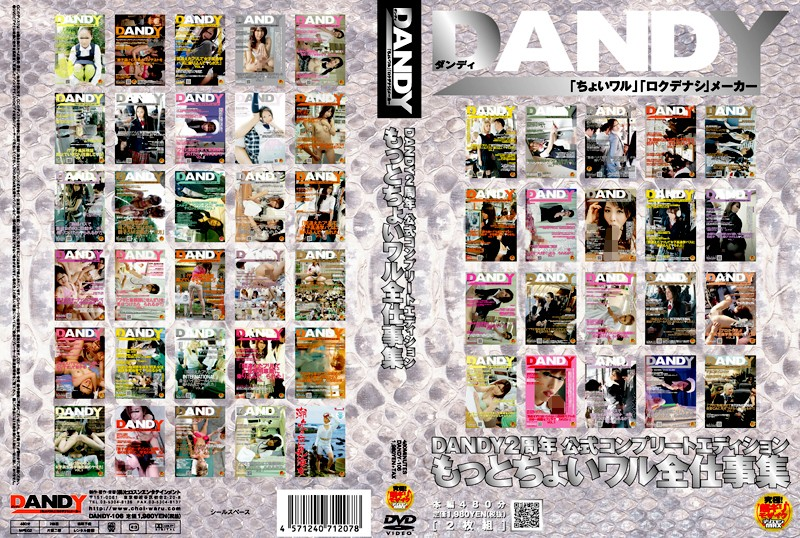 DANDY-106 DANDY2周年 公式コンプリートエディション ちょいワル全仕事集