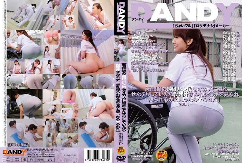DANDY-315 「看護師の透けパン尻をオカズに隠れせんずりしていたら 勃起汁まみれチ○ポを見られ怒られるかと思ったらヤられた」 VOL.1