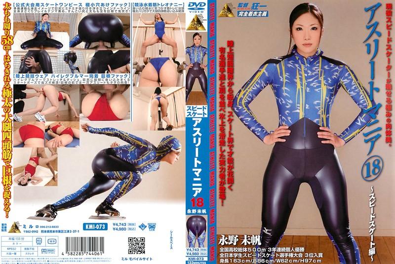 スピードスケート エロ パンチラ画像JK(女子高生)のパンチライス