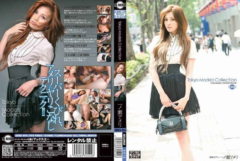 SBMX-054 Tokyo Models Collection 一ノ瀬アメリ