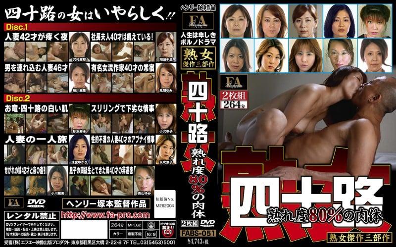 FABS-051 人生は卑しきポルノドラマ 四十路 熟れ度80%の肉体