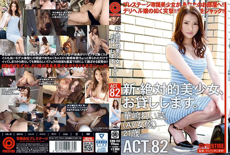 CHN-157 新・絶対的美少女、お貸しします。 ACT.82 華嶋れい菜(AV女優)21歳。