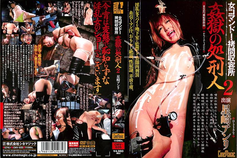 CMV-035 女コマンドー拷問収容所 姦獄の処刑人2 星崎アンリ