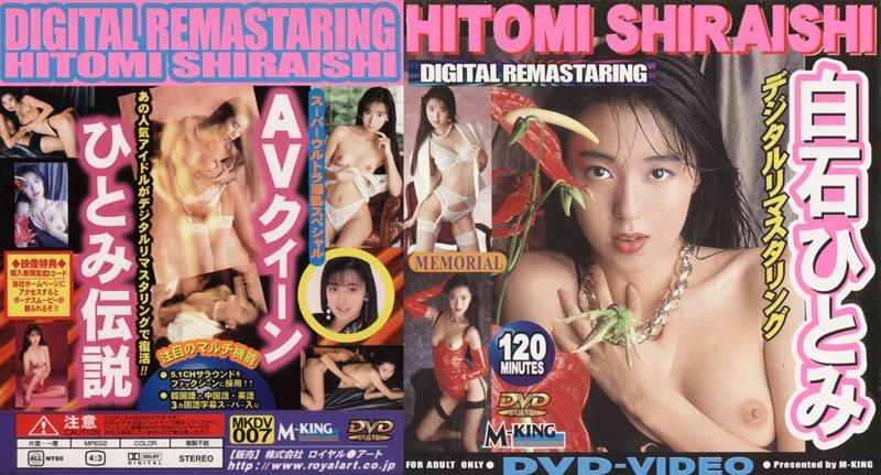 MKDV-007 MKDV-070 タブー姦