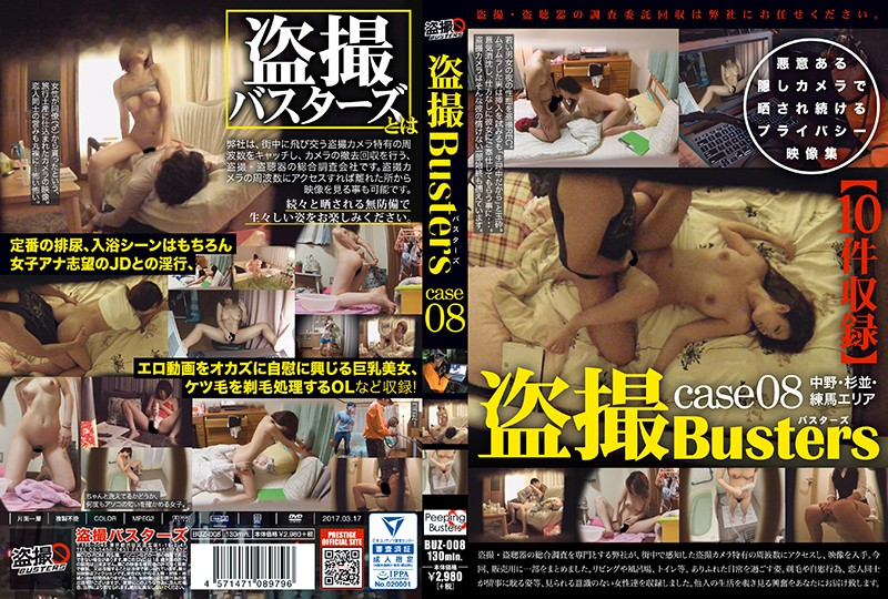 BUZ-008 盗撮バスターズ 08